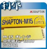 Японский водный камень Shapton (на деревянном основании) 1000grit - Интернет магазин Японских кухонных туристических ножей Vip Horeca