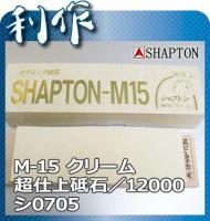 Японский водный камень Shapton (на деревянном основании) 12000grit - Интернет магазин Японских кухонных туристических ножей Vip Horeca