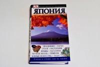 Путеводитель по Японии - Интернет магазин Японских кухонных туристических ножей Vip Horeca