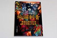 Каталог Японской татуировки #4 - Интернет магазин Японских кухонных туристических ножей Vip Horeca