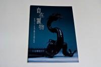 Энциклопедия Японских скульптур - Интернет магазин Японских кухонных туристических ножей Vip Horeca