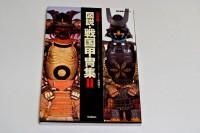 Энциклопедия Японских доспехов - Интернет магазин Японских кухонных туристических ножей Vip Horeca