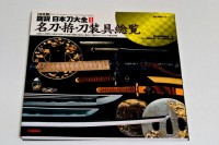 Энциклопедия Японского оружия - Интернет магазин Японских кухонных туристических ножей Vip Horeca