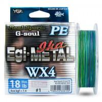 Плетеная леска YGK G-Soul EGI-METAL WX4 120m #1 (0.165 мм), 8,16кг - Интернет магазин Японских кухонных туристических ножей Vip Horeca
