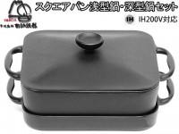 Набор из двух чугунных форм для запекания IWACHU, 23,5см (c крышкой), индукция - Интернет магазин Японских кухонных туристических ножей Vip Horeca