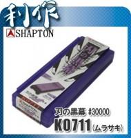 Японский водный камень Shapton 30000grit - Интернет магазин Японских кухонных туристических ножей Vip Horeca