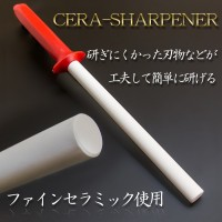 Мусат 150 мм. керамический Hiramaru, 800 грит, K-1 - Интернет магазин Японских кухонных туристических ножей Vip Horeca