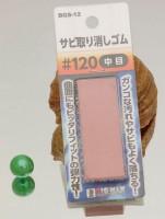 Резинка для ухода за ножами из высокоуглеродистой стали SABITORU мал. (средняя) - Интернет магазин Японских кухонных туристических ножей Vip Horeca