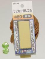 Резинка для ухода за ножами из высокоуглеродистой стали SABITORU мал. (грубая) - Интернет магазин Японских кухонных туристических ножей Vip Horeca