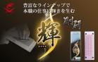 NANIWA Super Stone series 20mm (Japan) - Интернет магазин Японских кухонных туристических ножей Vip Horeca