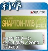 Японский водный камень Shapton (на деревянном основании) 2000grit - Интернет магазин Японских кухонных туристических ножей Vip Horeca