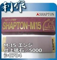 Японский водный камень Shapton (на деревянном основании) 5000grit - Интернет магазин Японских кухонных туристических ножей Vip Horeca