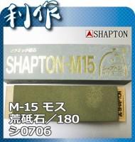 Японский водный камень Shapton (на деревянном основании) 220grit - Интернет магазин Японских кухонных туристических ножей Vip Horeca