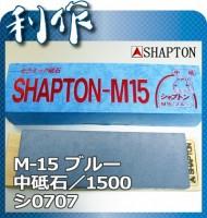 Японский водный камень Shapton (на деревянном основании) 1500grit - Интернет магазин Японских кухонных туристических ножей Vip Horeca