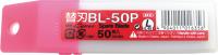 Сменные лезвия NT Cutter BL-50P 50шт - Интернет магазин Японских кухонных туристических ножей Vip Horeca