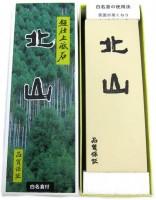 Японский водный камень Otani KITAYAMA #8000 205x75x25mm (на подставке) - Интернет магазин Японских кухонных туристических ножей Vip Horeca