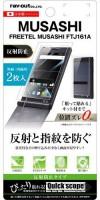 Защитная пленка для телефона Freetel Musashi (матовая) - Интернет магазин Японских кухонных туристических ножей Vip Horeca
