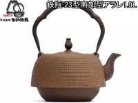Чугунный чайник нанбу текки IWACHU 1,9л - Интернет магазин Японских кухонных туристических ножей Vip Horeca