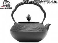 Чугунный чайник нанбу текки IWACHU 1,3л - Интернет магазин Японских кухонных туристических ножей Vip Horeca