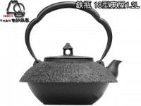 Чугунный чайник нанбу текки IWACHU 1,2л - Интернет магазин Японских кухонных туристических ножей Vip Horeca