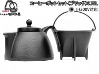 Чугунный кофейник (кофеварка) IWACHU 0,75л, индукция - Интернет магазин Японских кухонных туристических ножей Vip Horeca