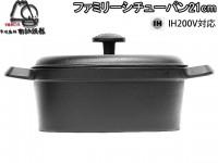 Чугунная кастрюля IWACHU 20,5см с крышкой, индукция - Интернет магазин Японских кухонных туристических ножей Vip Horeca