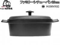 Чугунная кастрюля IWACHU 23,5см с крышкой, индукция - Интернет магазин Японских кухонных туристических ножей Vip Horeca