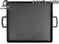 Чугунный противень IWACHU 30 х 27см - Интернет магазин Японских кухонных туристических ножей Vip Horeca