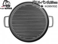 Чугунный противень - гриль IWACHU 24,5см, индукция - Интернет магазин Японских кухонных туристических ножей Vip Horeca