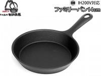 Чугунная сковорода IWACHU 14см, индукция - Интернет магазин Японских кухонных туристических ножей Vip Horeca