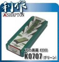 Японский водный камень Shapton 2000grit - Интернет магазин Японских кухонных туристических ножей Vip Horeca
