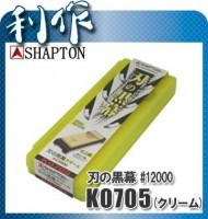 Японский водный камень Shapton 12000grit - Интернет магазин Японских кухонных туристических ножей Vip Horeca