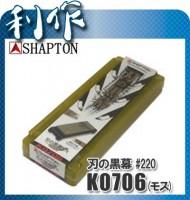 Японский водный камень Shapton 220grit - Интернет магазин Японских кухонных туристических ножей Vip Horeca