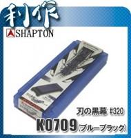 Японский водный камень Shapton 320grit - Интернет магазин Японских кухонных туристических ножей Vip Horeca