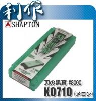 Японский водный камень Shapton 8000grit - Интернет магазин Японских кухонных туристических ножей Vip Horeca